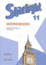 Английский язык Starlight Звездный английский 11 класс Углубленный уровень Рабочая тетрадь Баранова КМ Дули Д Копылова ВВ 12+
