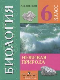 Биология Неживая природа 6 Класс учебник Никишов АИ