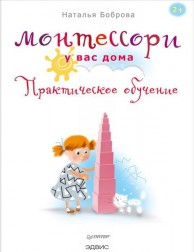 Монтессори у вас дома Практическое обучение Книга Боброва 2+