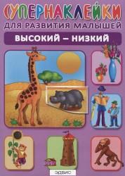 Высокий низкий супернаклейки для развития малышей Пособие Новиковская 0+