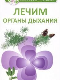 Лечим органы дыхания Книга Сергеева