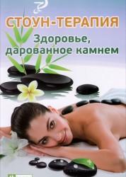 Стоун терапия Здоровье дарованное камнем Книга Оршанская