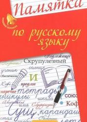 Памятка по русскому языку Пособие Гайбарян
