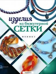 Изделия из бижутерной сетки Книга Бекенова