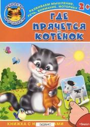 Книжка с наклейками Где прячется котенок Играем и учимся Книга Шестакова ИБ 2+