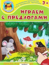 Книжка с наклейками Играем с предлогами Играем и учимся Книга Шестакова ИБ 3+