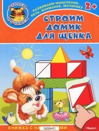 Книжка с наклейками Строим домик для щенка Развиваем мышление речь внимание моторику Играем и учимся Книга Шестакова ИБ 2+