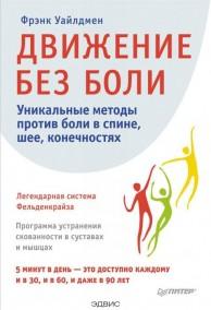Движение без боли Уникальные методы против боли в спине шее конечностях Книга Уайлдмен Фрэнк 16+