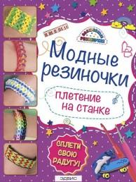 Модные резиночки плетение на станке Пособие Скуратович