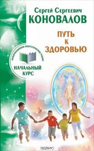 Путь к здоровью Книга Коновалов Сергей 16+