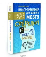 Суперключ для развития мозга Книга Могучий Антон 12+