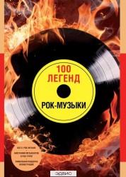 100 легенд рок музыки Книга Орлова 16+