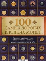 100 самых дорогих и редких монет Книга Слука 5-699-78757-9