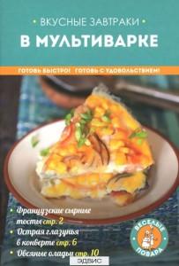 Вкусные завтраки в мультиварке Книга Братушева