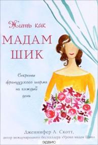Жить как мадам Шик секреты французского шарма на каждый день Книга Скотт 16+