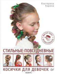 Стильные повседневные косички для девочек Книга Хорина 6+