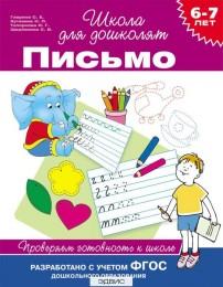 Письмо Проверяем готовноть к школе 6-7 лет Книга Гаврина СЕ