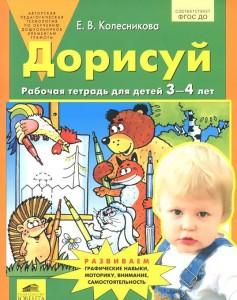 Дорисуй 3-4 лет Рабочая тетрадь Колесникова