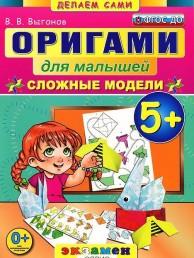 Оригами для малышей Сложные модели Книга Выгонов Виктор 5+