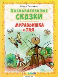 Муравьишка и тля Познавательные сказки Книга Тарасенко
