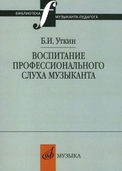 Воспитание профессионального слуха музыканта Библиотека музыканта педагога Книга Уткин БИ