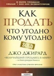 Как продать что угодно кому угодно Книга Джирард Джо 12+