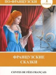Французские сказки Книга Геннис Г 12+