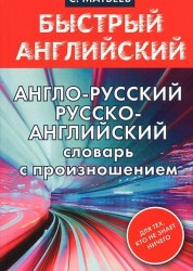 Англо русский русско английский словарь с произношением Словарь Матвеев Сергей 12+