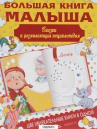 Большая книга малыша Книга Попова Ирина 0+