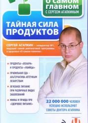 Тайная сила продуктов Книга Агапкин Сергей 16+