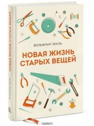 Новая жизнь старых вещей Книга Хекль 5-00057-671-7