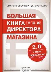 Большая книга директора магазина 2.0 новые технологии Книга Сысоева