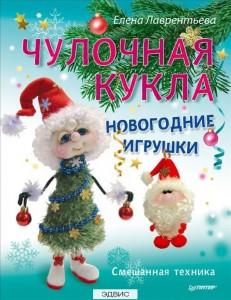 Чулочная кукла Новогодние игрушки Смешанная техника Пособие Лаврентьева Е 12+