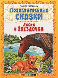 Ласка и звездочка Познавательные сказки Книга Тарасенко