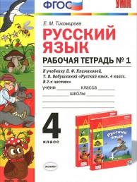 Русский язык к учебнику Климановой ЛФ 4 класс Рабочая тетрадь 1-2 части комплект Тихомирова ЕМ
