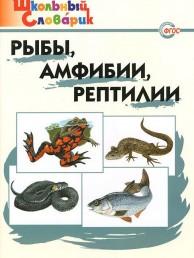 Рыбы амфибии рептилии Начальная школа Школьный словарик Пособие Доспехова ТА 6+