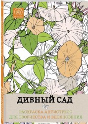 Дивный сад Раскраска антистресс для творчества и вдохновения Книга Полбенникова