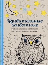 Раскраска Удивительные животные Мини раскраска антистресс для творчества и вдохновения Полбенникова А 0+