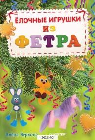 Елочные игрушки из фетра Новогодние подарки и поделки Брошюра Верхола Алёна 0+