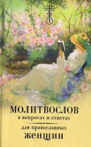 Молитвослов в вопросах и ответах для православных женщин Книга Зоберн Владимир 12+
