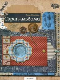 Скрап альбомы Книга Михеева