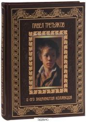 Павел Третьяков и его знаменитая коллекция Кожа Книга