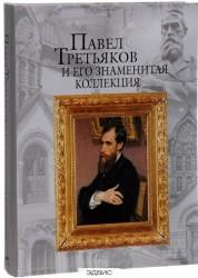 Павел Третьяков и его знаменитая коллекция Книга Евстратова Елена