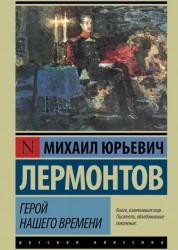 Герой нашего времени Книга Лермонтов Михаил 12+