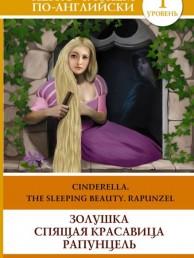 Золушка спящая красавица рапунцель Cinderella the sleeping beauty rapunzel Книга Бузикова В Д 12+