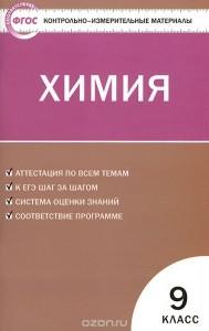 КИМ Химия 9 Класс Пособие Стрельникова