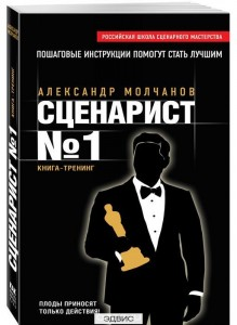 Сценарист №1 Книга Молчанов