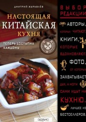 Настоящая китайская кухня Книга Журавлев 5-699-82623-0