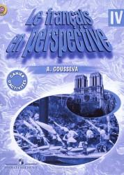 Французский язык 4 класс Рабочая тетрадь Гусева АВ