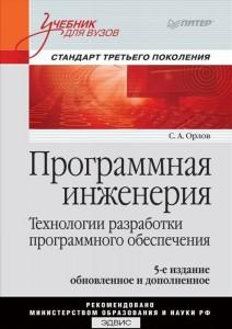 Программная инженерия Стандарт третьего поколения учебник Орлов СА
